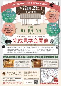 早川建築様maika4月号WEB