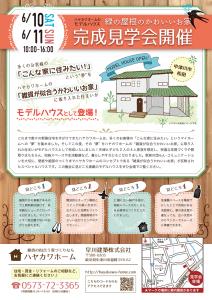 早川建築様松田モデル完成見学会maika