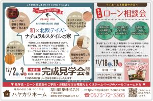早川建築様maika11月web