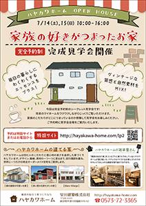 早川建築様maika7月号_ブログサイズ